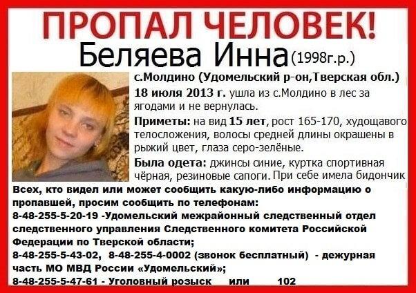 Пропала Инна Беляева (Удомельский район)