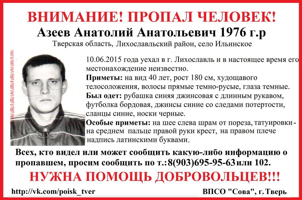 Пропал Азеев Анатолий Анатольевич