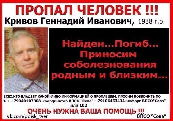 [Погиб] Кривов Геннадий Иванович (1938 г.р.)