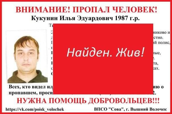 [Жив] Кукунин Илья Эдуардович (1987 г.р.)