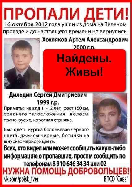[Живы] Хохляков Артем и Дильдин Сергей