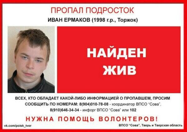 [Жив] Иван Ермаков (1998 г.р.)