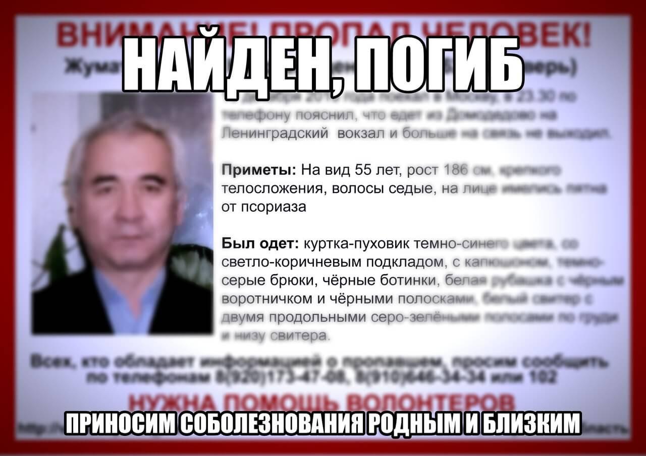 [Погиб] Пропал Жуматаев Абай Каиргельденович (1962 г.р.)