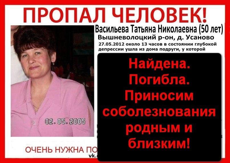 [Погибла] Васильева Татьяна Николаевна