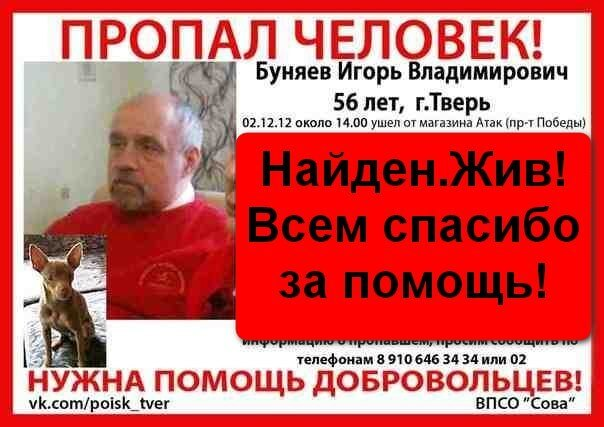 [Жив] Буняев Игорь Владимирович