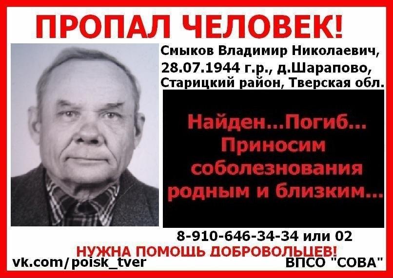[Погиб] Смыков Владимир Николаевич (1944 г.р.)