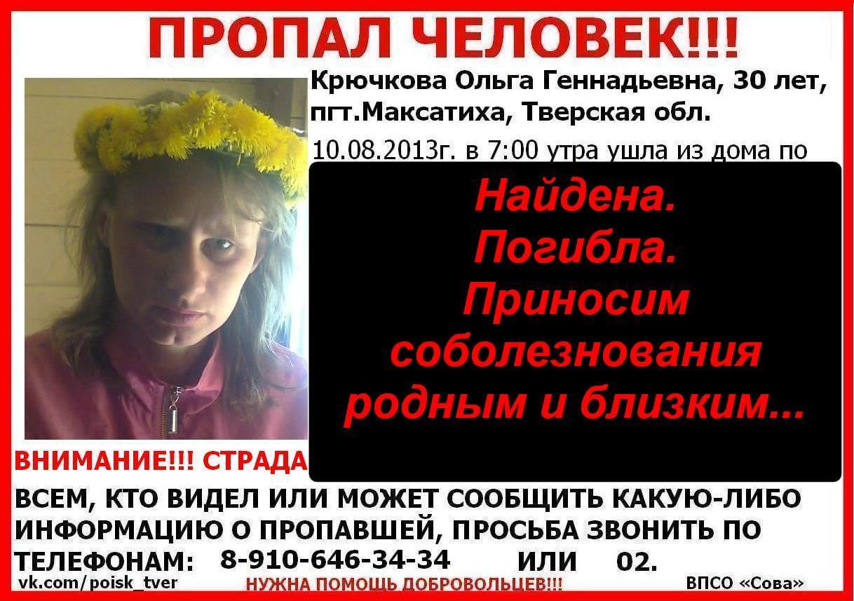 [Погибла] Крючкова Ольга Геннадьевна