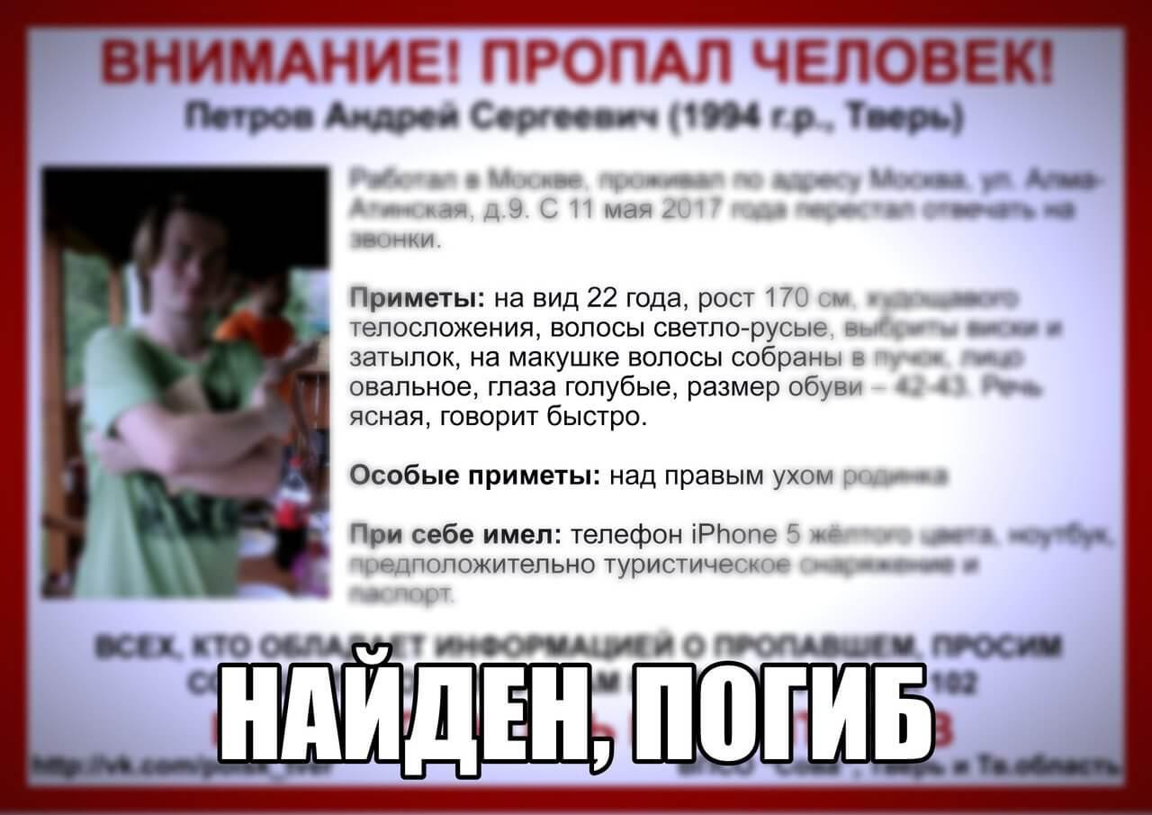 [Погиб] Петров Андрей Сергеевич (1994 г.р.)