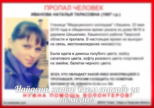 [Жива] Иванова Наталья Тарасовна (1997 г.р.)