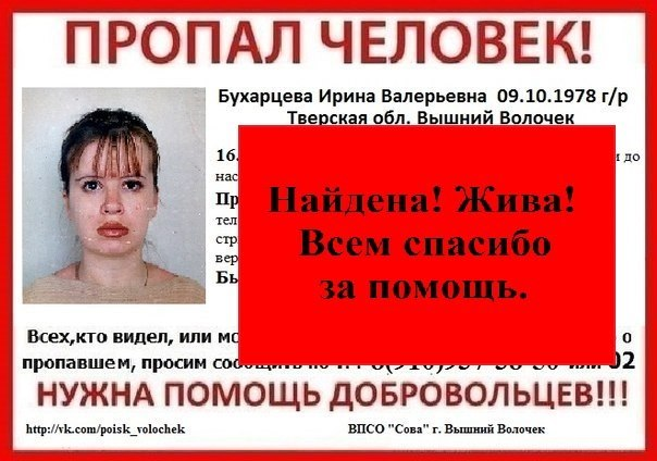 [Жива] Бухарцева Ирина Валерьевна (1978 г.р.)