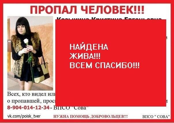 [Жива] Козыкина Кристина Евгеньевна (1996 г.р.)