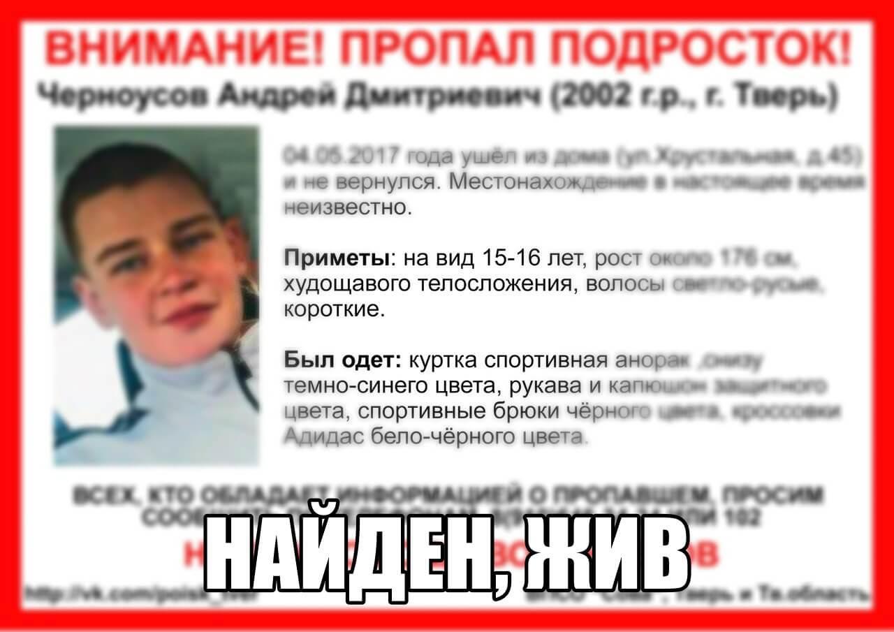 [Жив] Черноусов Андрей Дмитриевич (2002 г.р.)