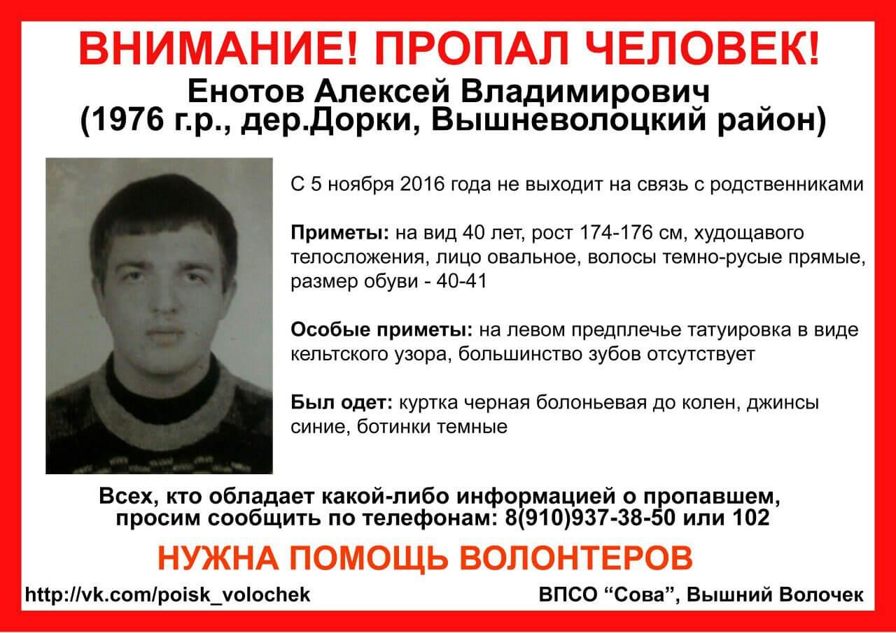 Пропал Енотов Алексей Владимирович (1976 г.р.)