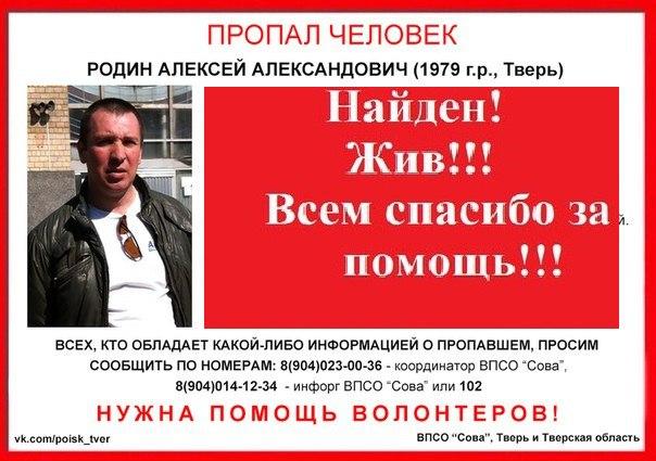 [Жив] Родин Алексей Александрович (1979 г.р.)