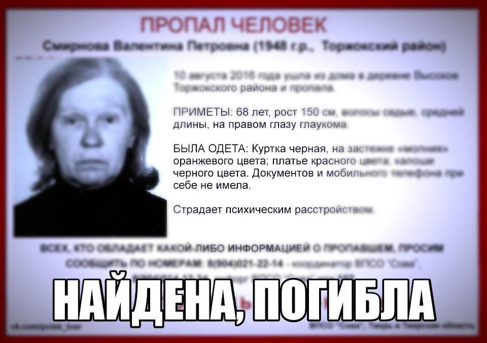 [Погибла] Пропала Смирнова Валентина Петровна (1948 г.р.)