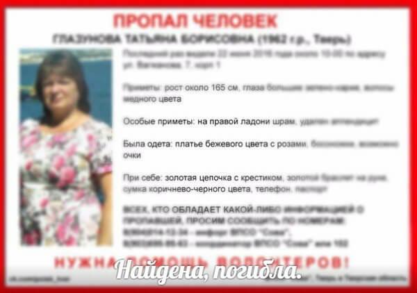 [Погибла] Глазунова Татьяна Борисовна