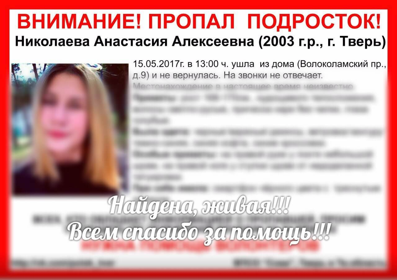 [Жива] Пропала Николаева Анастасия Алексеевна (2003 г.р.)