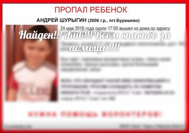 [Жив] Андрей Шурыгин (2006 г.р.)