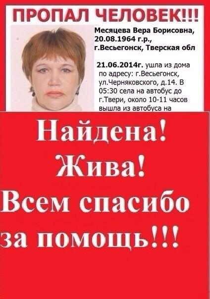 [Жива] Месяцева Вера Борисовна (1964 г.р.)