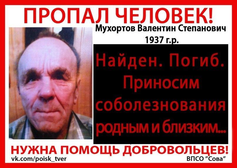 [Погиб] Мухортов Валентин Степанович (1937 г.р.)