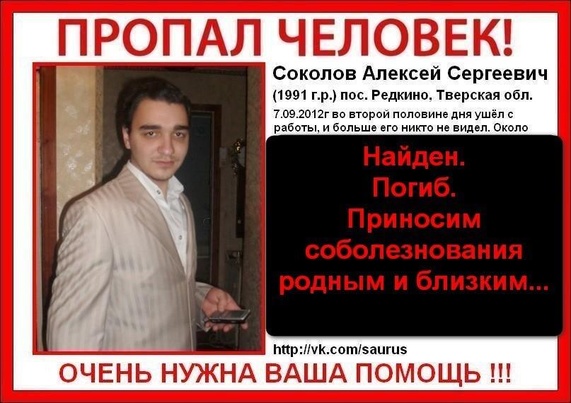 [Погиб] Соколов Алексей Сергеевич (1991 г.р.)