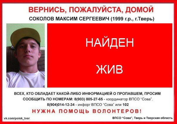 [Жив] Соколов Максим Сергеевич (1999 г.р.)