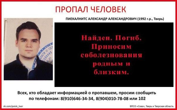 [Погиб] Пиекалнитс Александр Александрович (1992 г.р.)