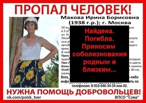 [Погибла] Махова Ирина Борисовна (1938 г.р.)