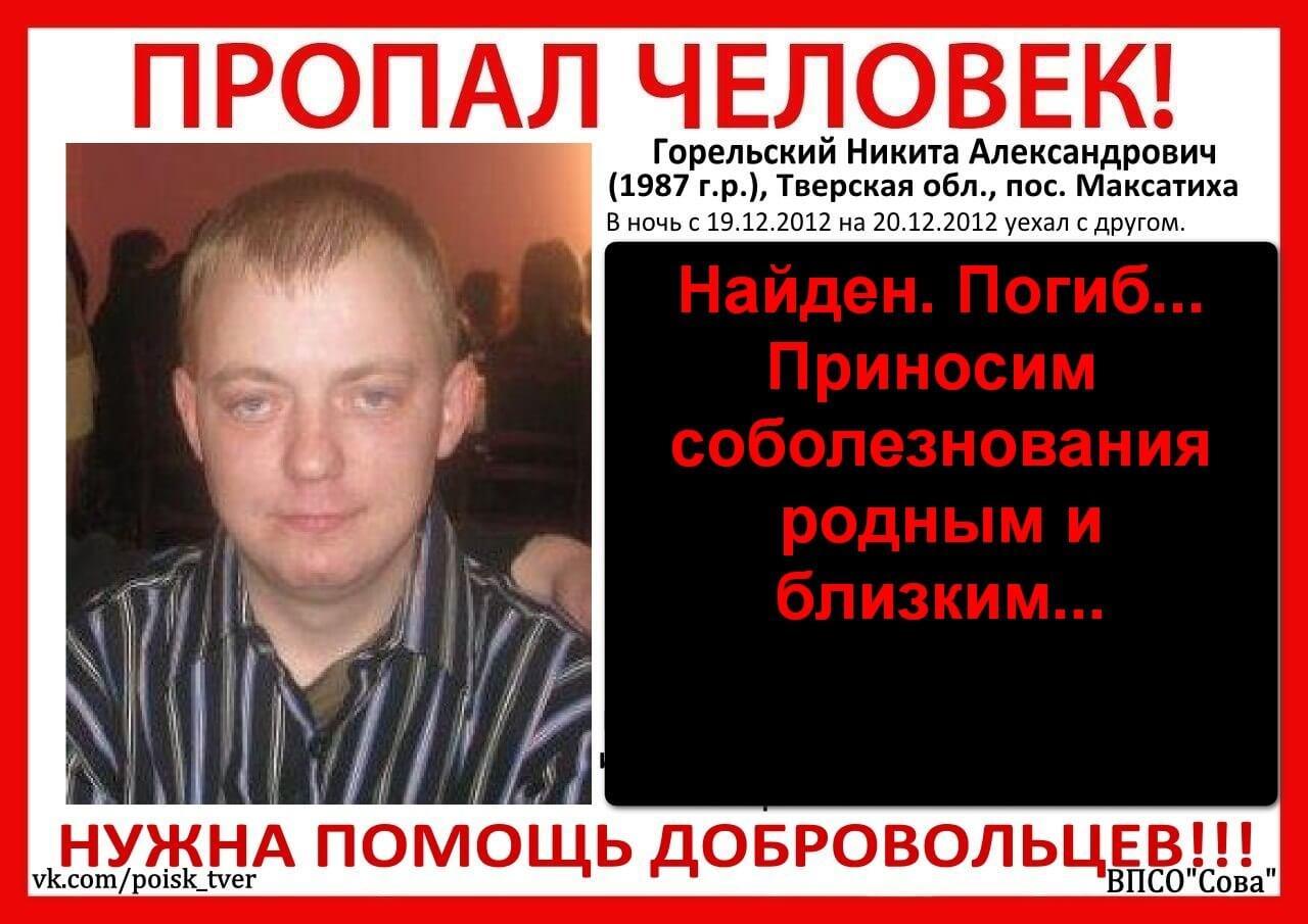 [Погиб] Горельский Никита Александрович (1987 г.р.)