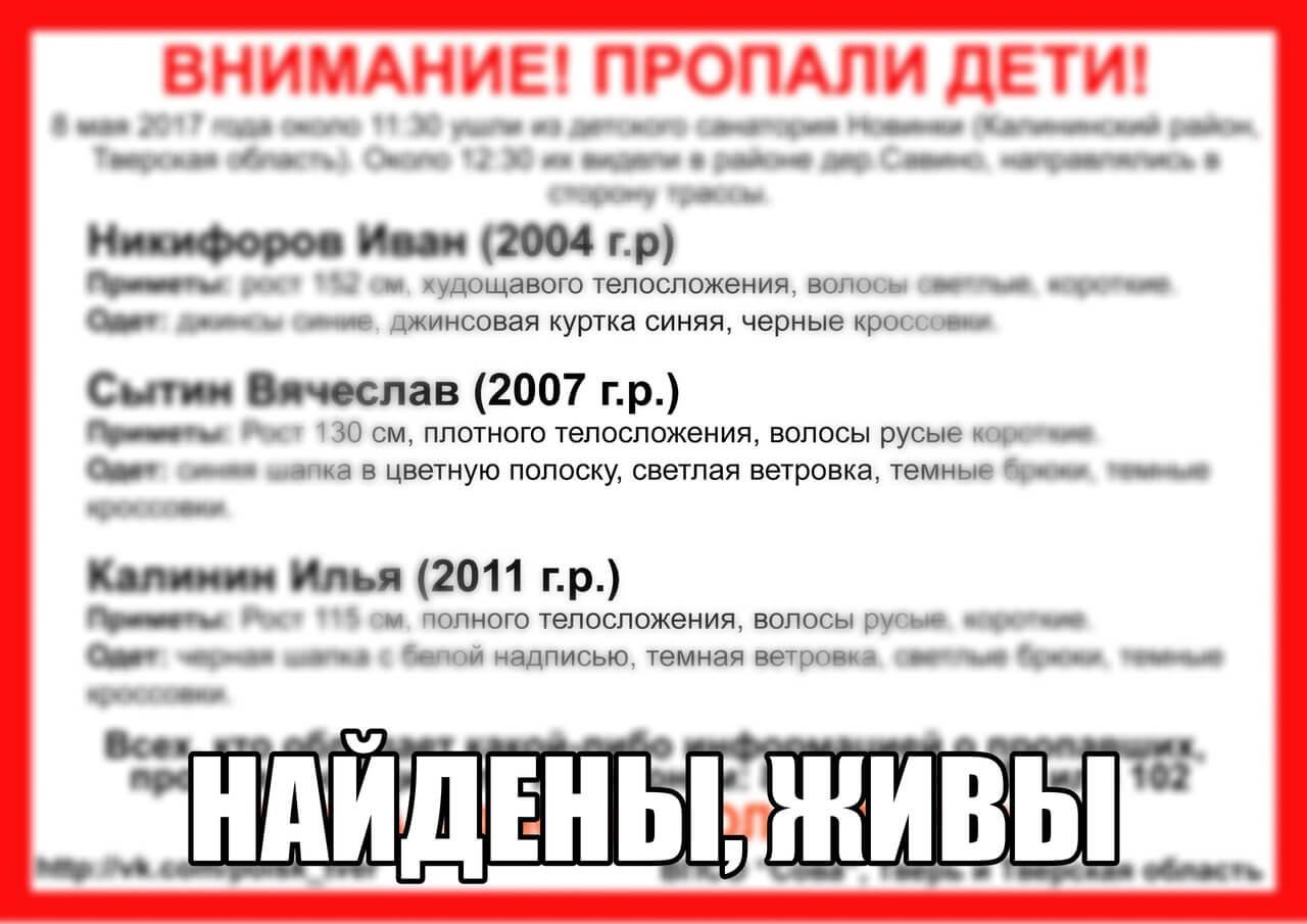 [Живы] Никифоров Иван, Сытин Вячеслав и Калинин Илья