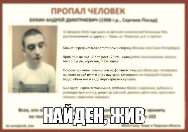 [Жив] Букин Андрей Дмитриевич (1998 г.р.)