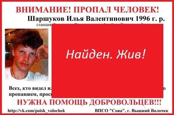 [Жив] Шаршуков Илья Валентинович (1996 г.р.)