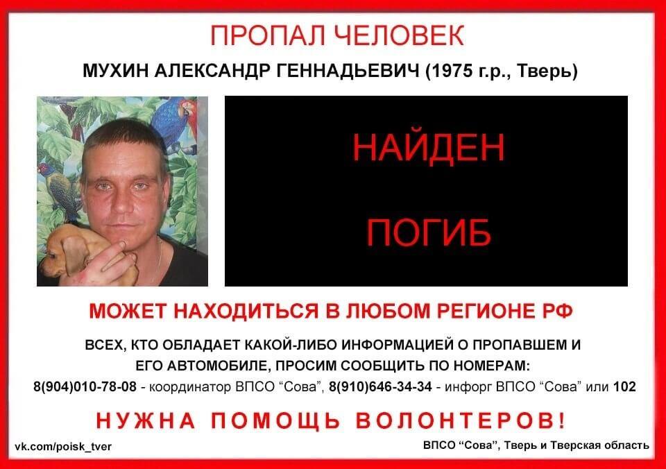 [Погиб] Мухин Александр Геннадьевич (1975 г.р.)