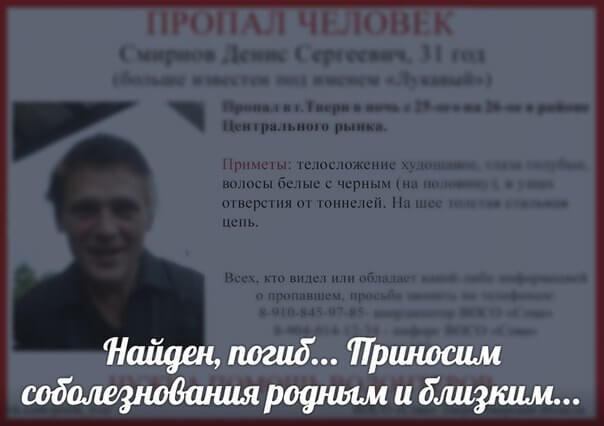 [Погиб] Смирнов Денис Сергеевич