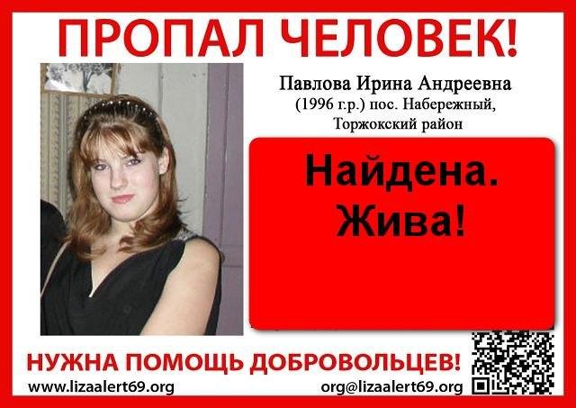 [Жива] Павлова Ирина Андреевна (1996 г.р.)