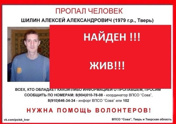 [Жив] Шилин Алексей Александрович (1979 г.р.)