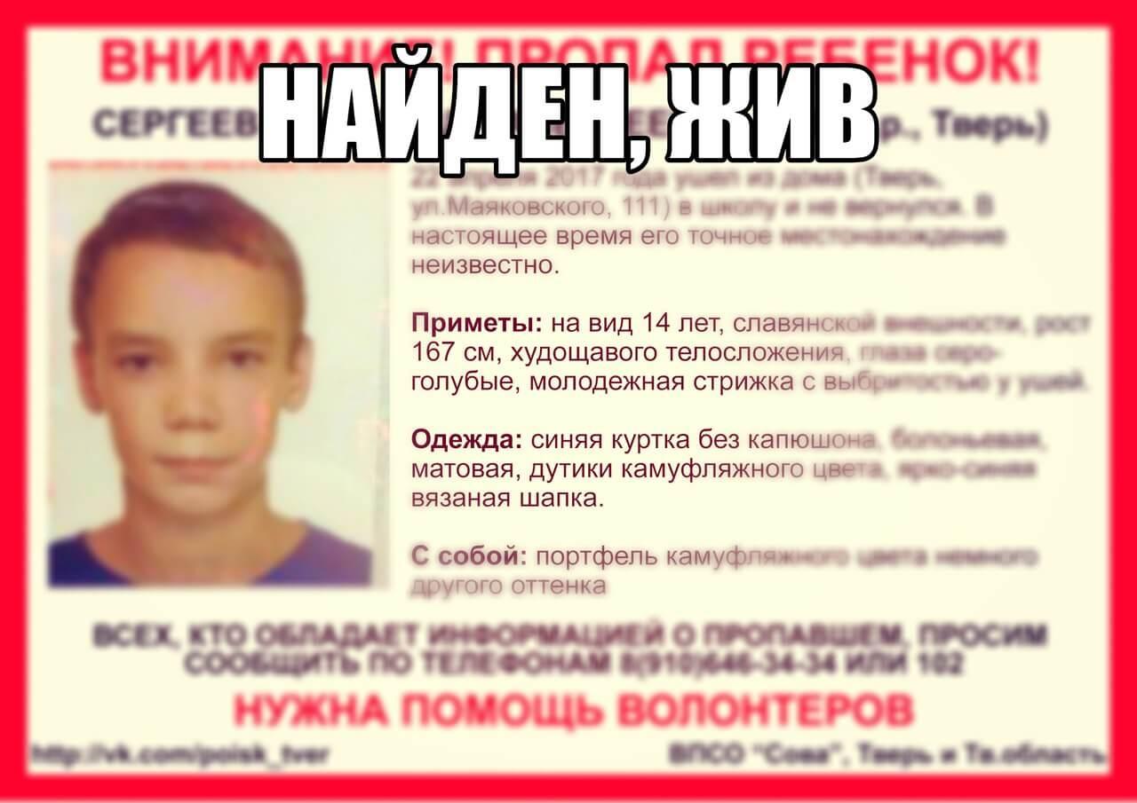 [Жив] Сергеев Александр Алексеевич (2002 г.р.)
