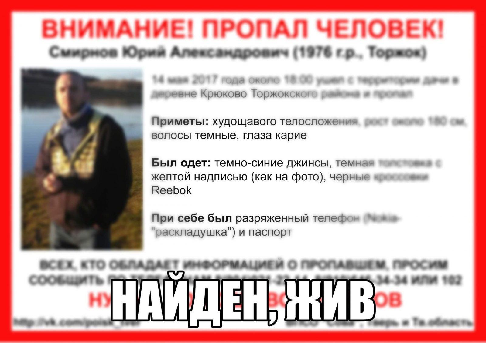 [Жив] Пропал Смирнов Юрий Александрович (1976 г.р.)