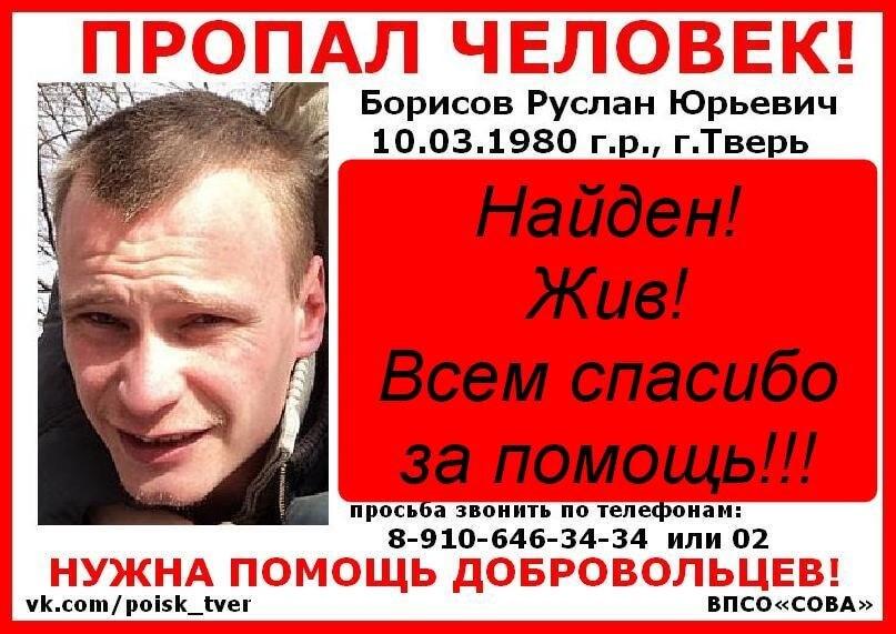 [Жив] Борисов Руслан Юрьевич (1980 г.р.)