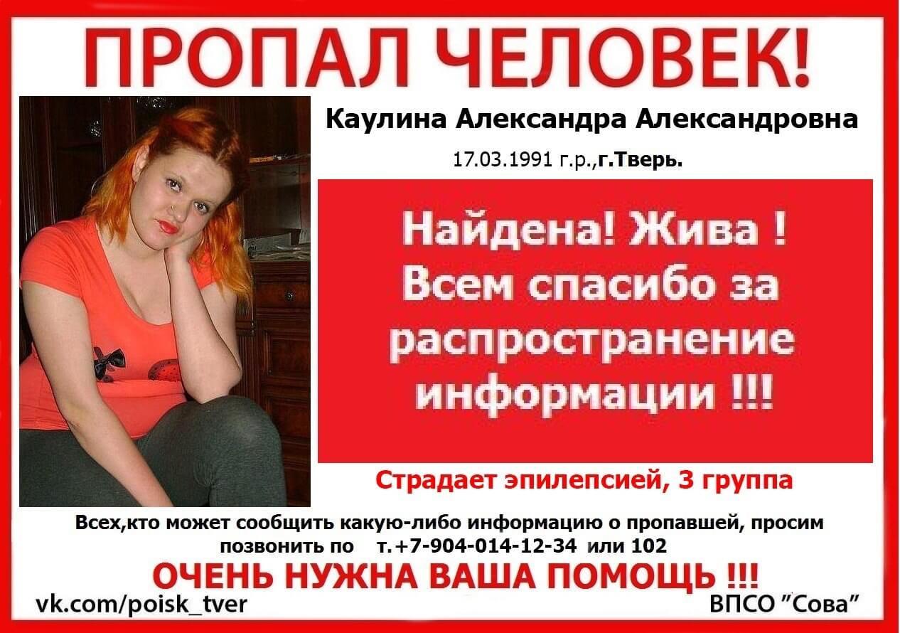 [Жива] Каулина Александра Александровна (1991 г.р.)