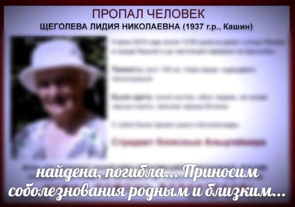 [Погибла] Щеголева Лидия Николаевна