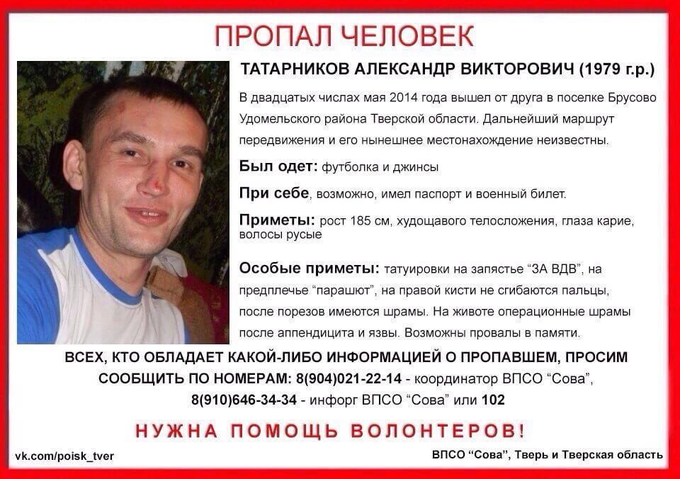 Пропал Татарников Александр Викторович