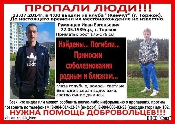 [Погибли] Румянцев Иван и Иванов Роман