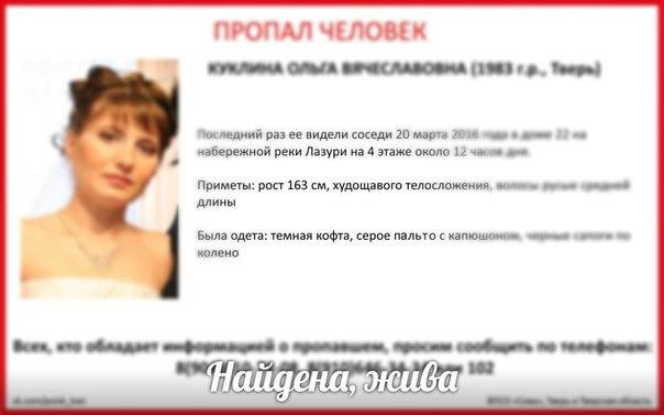 [Жива] Куклина Ольга Вячеславовна