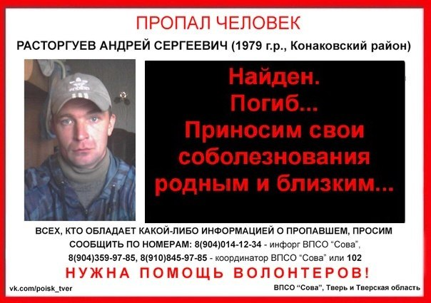 [Погиб] Расторгуев Андрей Сергеевич (1979 г.р.)