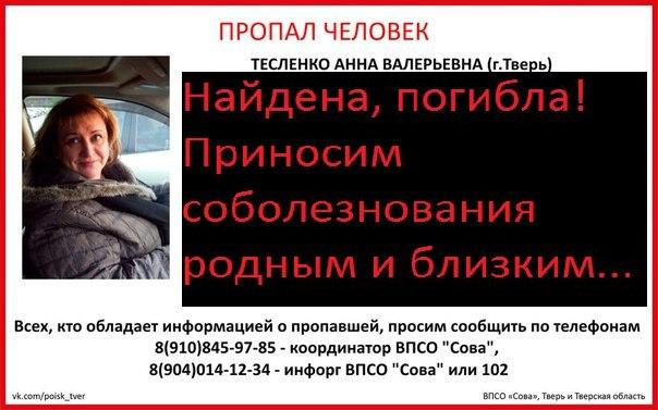 [Погибла] Тесленко Анна Валерьевна