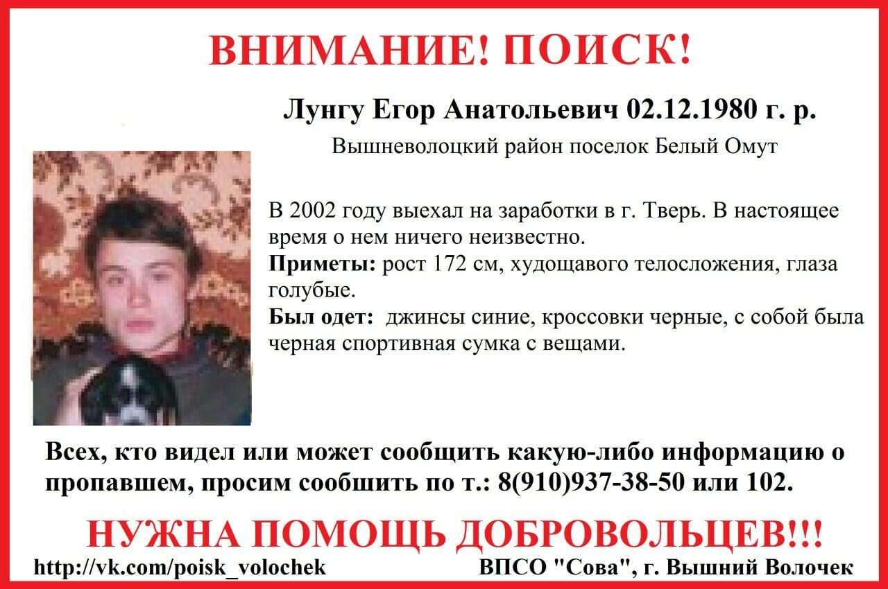 Пропал Лунгу Егор Анатольевич (1980 г.р.)