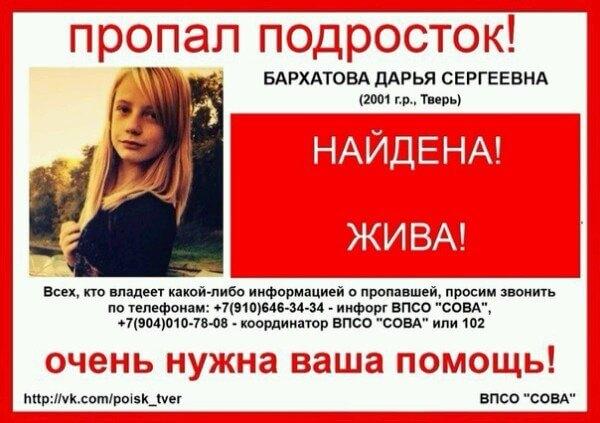[Жива] Бархатова Дарья Сергеевна (2001 г.р.)