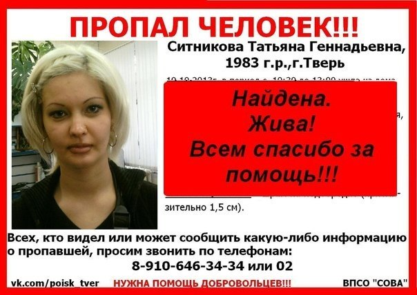 [Жива] Ситникова Татьяна Геннадьевна (1983 г.р.)
