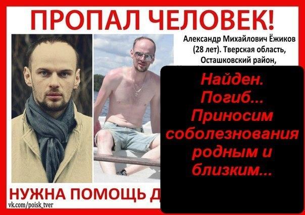 [Погиб] Ежиков Александр Михайлович